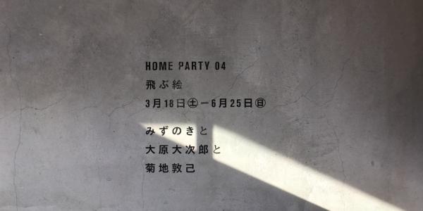 アートを持ち寄るピクニックのような展覧会「HOME PARTY展」開催中!