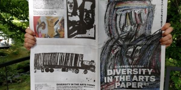 『DIVERSITY IN THE ARTS PAPER』創刊!! [特集]ダイバーシティをどう思う?