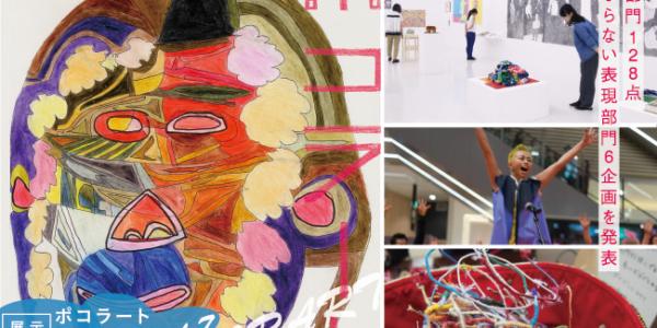 """POCORART(ポコラート) = Place of """"Core + Relation ART"""" 障害のある人、ない人、アーティストが、核心の部分で相互に影響し合う場"""
