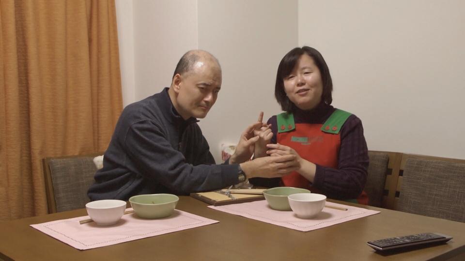 (写真について)『もうろうをいきる』より。村岡寿幸(むらおか・としゆき)さん、美和(みわ)さんご夫妻。盲ろう者同士の結婚で生計が立てられている。
