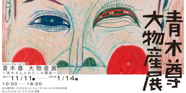 幻の作家、青木尊の12年ぶりの個展がはじまりの美術館(福島県)にて開催中