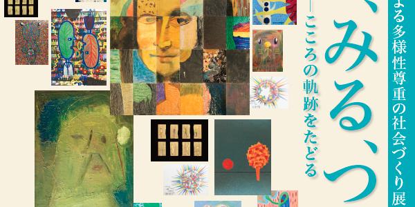 アートとトークで「こころの健康問題」をテーマにした展覧会がミューザ川崎(神奈川県・川崎市)にて開催中