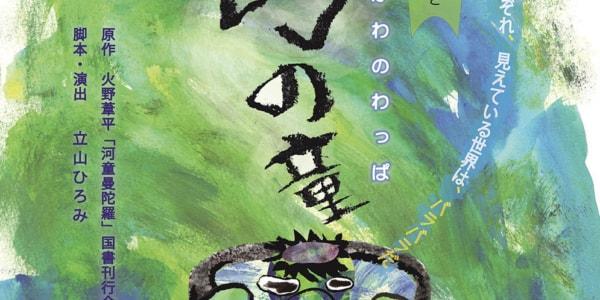 ろう者と聴者が共につくる人形劇団が新作「河の童−かわのわっぱ−」を川崎市にて公演