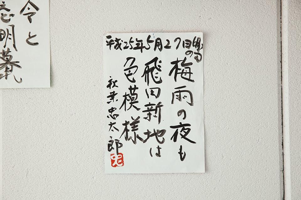 (写真について)近くの山王町で暮らし、2012年、103歳で亡くなった俳人・秋葉忠太郎さんの俳句を展示した「俳人の部屋」もある。