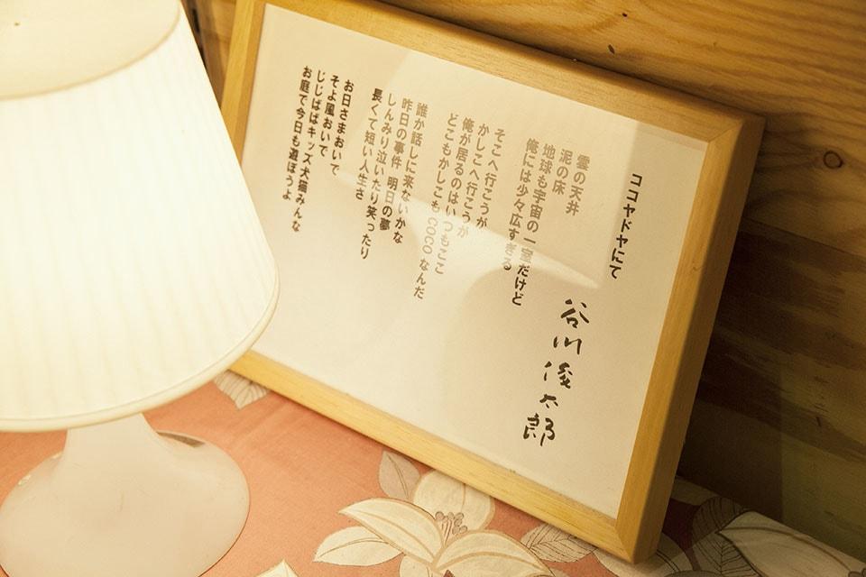 (写真について)詩人・谷川俊太郎が「ココルーム」の部屋に滞在し、作った詩「ココヤドヤにて」。