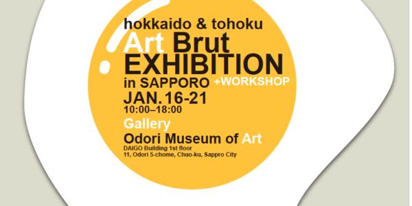 北海道と東北4県の連携から生まれた展覧会、ギャラリー大通美術館(北海道・札幌)にて開催中