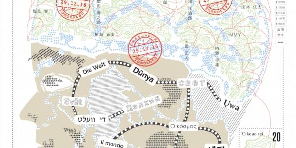 集め集められる、この世界の断片を見せる企画展「世界の集め方」鞆の津ミュージアム(広島県)にて開催中