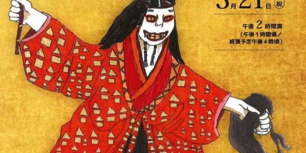140年の歴史がある横浜能楽堂本舞台で、障害のある人もない人も能・狂言を一緒に楽しむ