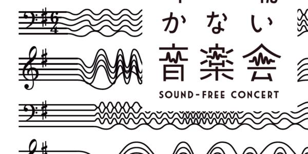 「音」を「振動」に変えて身体で聴くコンサート「耳で聴かない音楽会」
