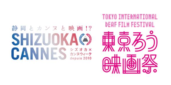 ろうの視点からセレクションした映画を静岡県・登呂遺跡の野外上映で観る
