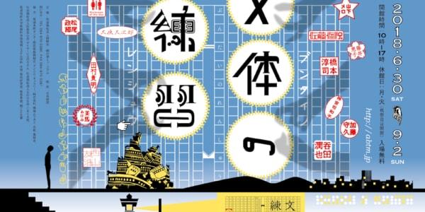 〈鞆の津ミュージアム〉(広島)にて、日常の中にある文字や言葉にまつわる表現の展覧会を開催中