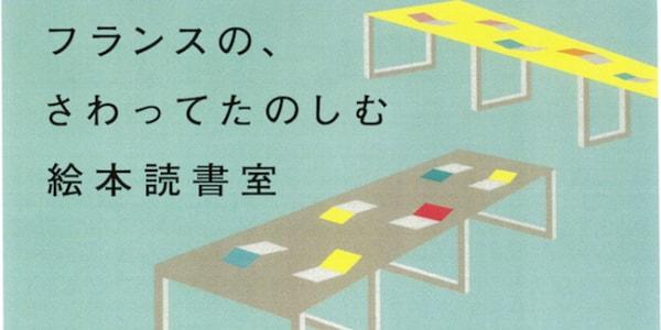 東京・有楽町のATELIER MUJIにて、さわってたのしむ小さな読書室が開室中