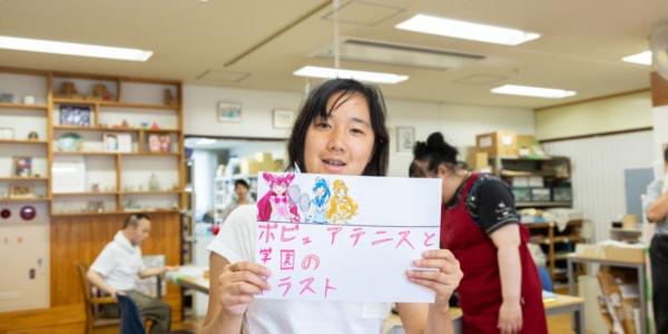 京都市ふしみ学園 アトリエやっほぅ!!(京都府)