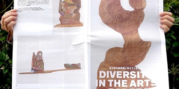 『DIVERSITY IN THE ARTS PAPER 04』発刊![特集]子どもとアート
