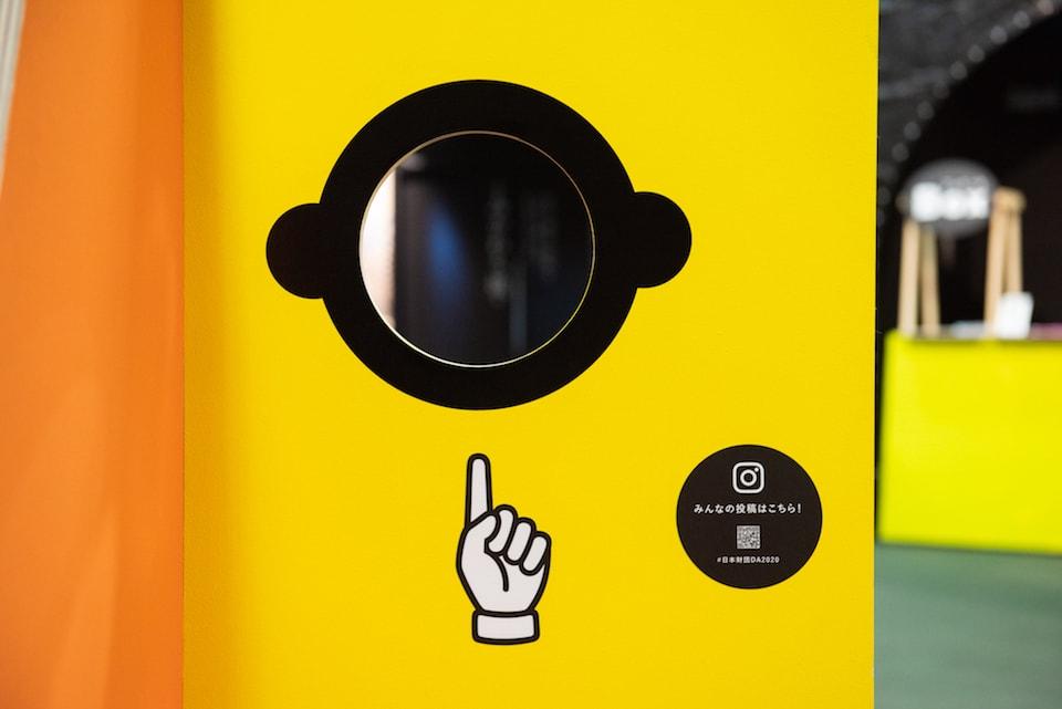 (写真について)顔はめパネルの裏側 顔をはめる位置やSNSへの投稿を誘導するデザイン 撮影:池ノ谷侑花(ゆかい)