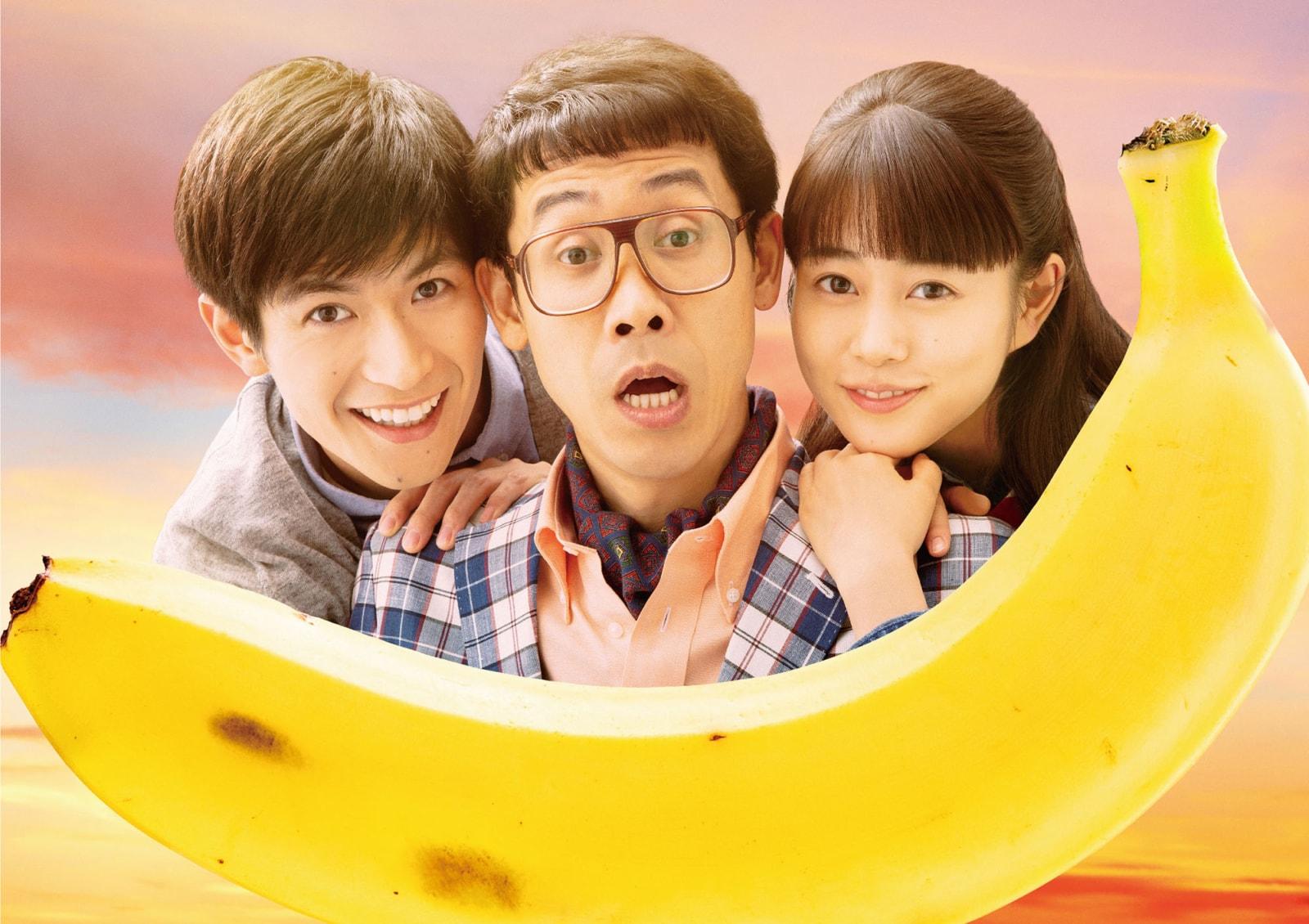 (写真について)©︎2018『こんな夜更けにバナナかよ 愛しき実話』製作委員会