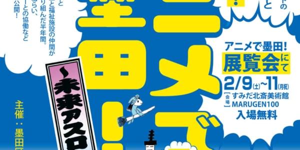 漫画家・しりあがり寿、墨田区の小中学生、福祉施設の仲間によるアニメーション