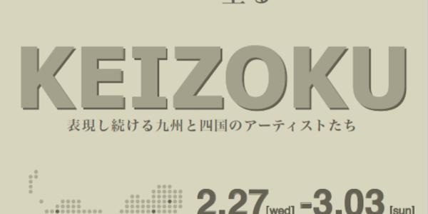 継続することから生まれた新たな表現。九州・四国の作家9名の作家による展覧会を福岡にて