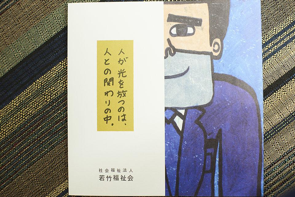 (写真について)「若竹福祉会」のパンフレットにも掲載されている狩俣さんの作品は、バス運転手さんの姿を描いたもの。