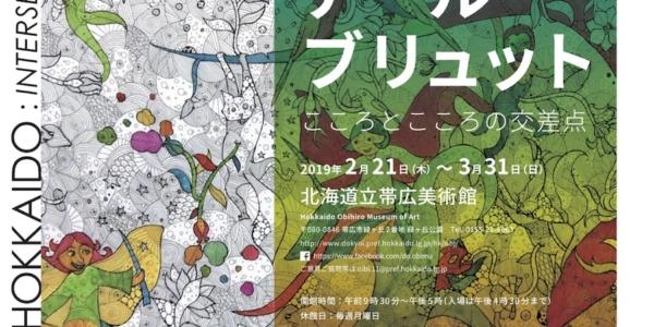北海道で創作活動を行う現代アーティストによって選考された障害のある42作家たち