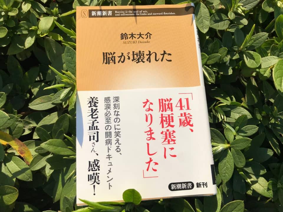 (写真について)鈴木大介『脳が壊れた』(新潮新書、2016年)