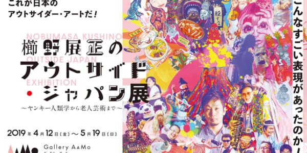 アウトサイダー・キュレーター・櫛野展正が選ぶ全国70名を越える表現者によるアウトサイドな作品が東京ドームシティに大集合!