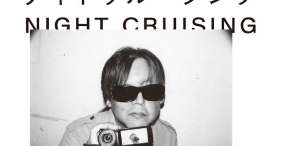 映画『ナイトクルージング』が東京、横浜、名古屋、京都など全国各都市にて公開中