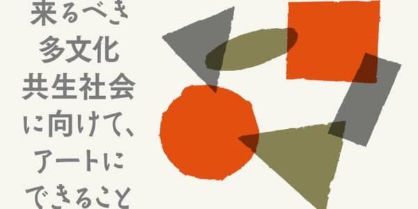 KIITO(兵庫・神戸)にて、トークイベント「来るべき多文化共生社会に向けて、アートにできること」