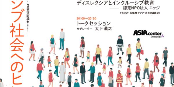 国際交流基金(東京・四谷)にて、セミナー「アジアと考える インクルーシブ社会へのヒント」