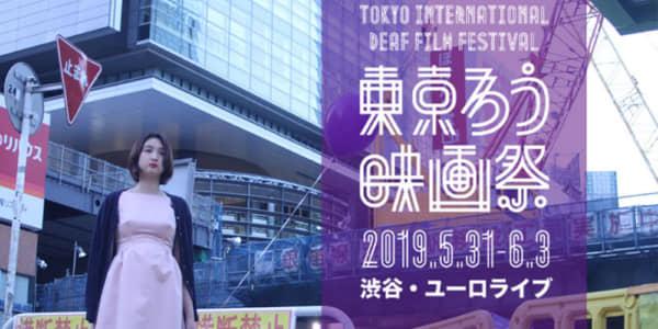 東京・渋谷にて、「第二回東京国際ろう映画祭」が開幕