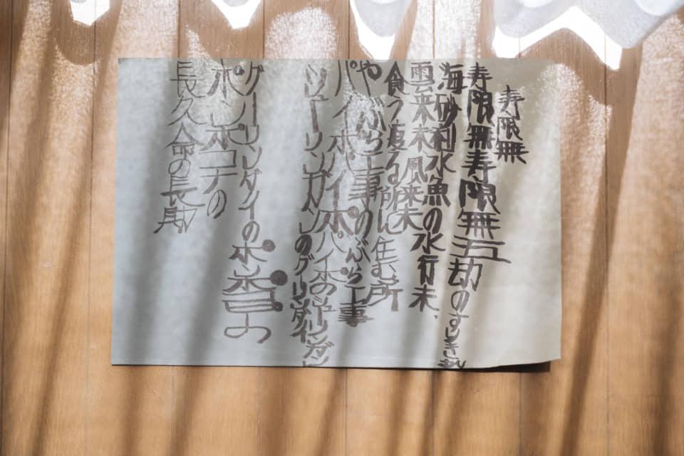 """(About the photo)Shota's written """"Jugemu"""" story."""