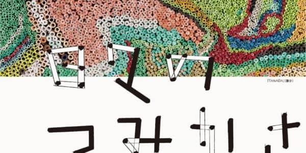 ぎゃらりーら・ら・ら(山形・山形市)でロールモザイク画の展覧会「日々のつみかさねから」展