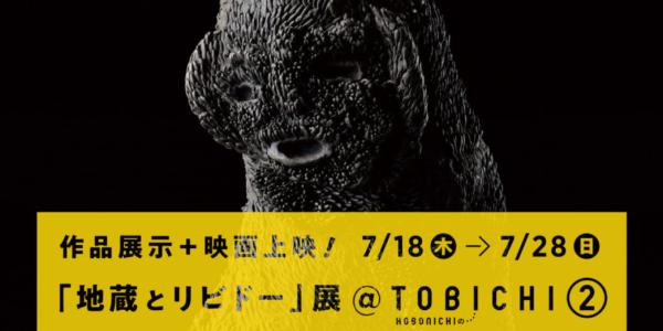 TOBICHI 2(東京・港区)で「地蔵とリビドー」展が開催中