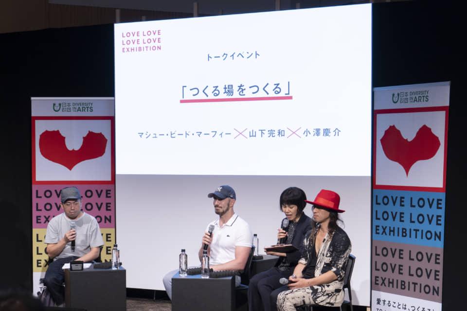 (写真について)トークイベント「つくる場をつくる」/登壇者(左から):小澤慶介(本展キュレーター)、マシュー・ビード・マーフィー(LAND Gallery キュレーター)、山下完和(やまなみ工房施設長)