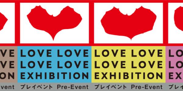 2020年夏開催のアート展「LOVE LOVE LOVE LOVE 展」に向けたプレイベントをレポート