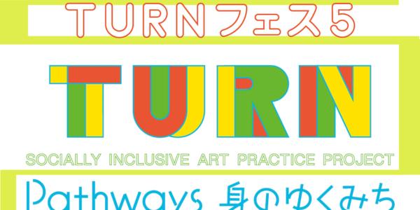 東京都美術館(東京・台東区)でTURNフェス5