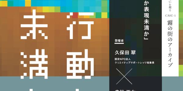 京都市立芸術大学(京都・京都市)でクロストーク「問題行動か表現未満か」を開催