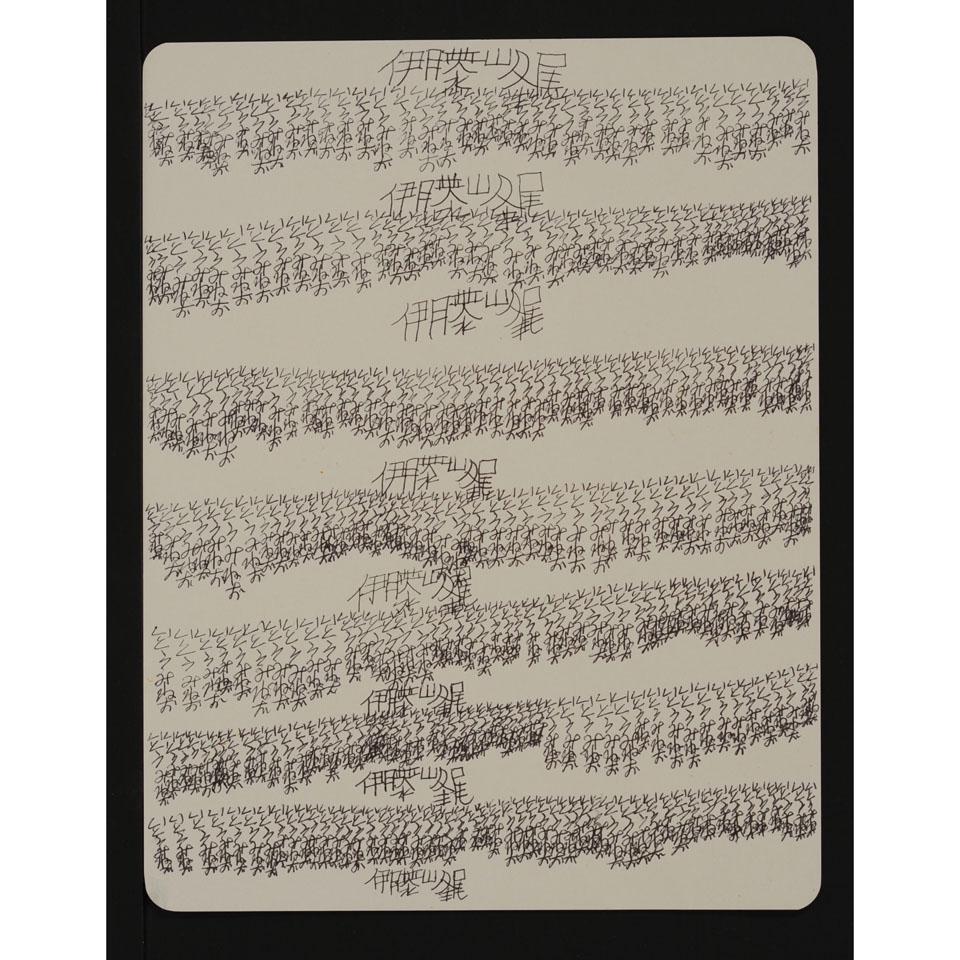 (写真について)「いとう みねお」/245×190mm /白ボール紙にボールペン/2003 ~2008 年/日本財団所蔵