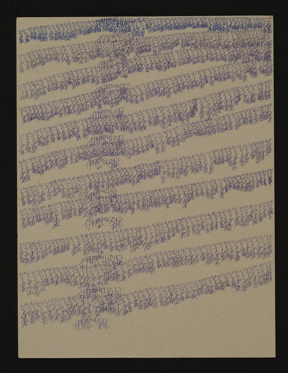 (写真について)「いとう みねお」/264×199mm /白ボール紙にボールペン/2003 ~2008 年/日本財団所蔵