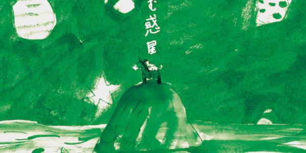 しょうぶ学園(鹿児島・鹿児島市)でライブ『ロバのひとみにすむ惑星』を開催