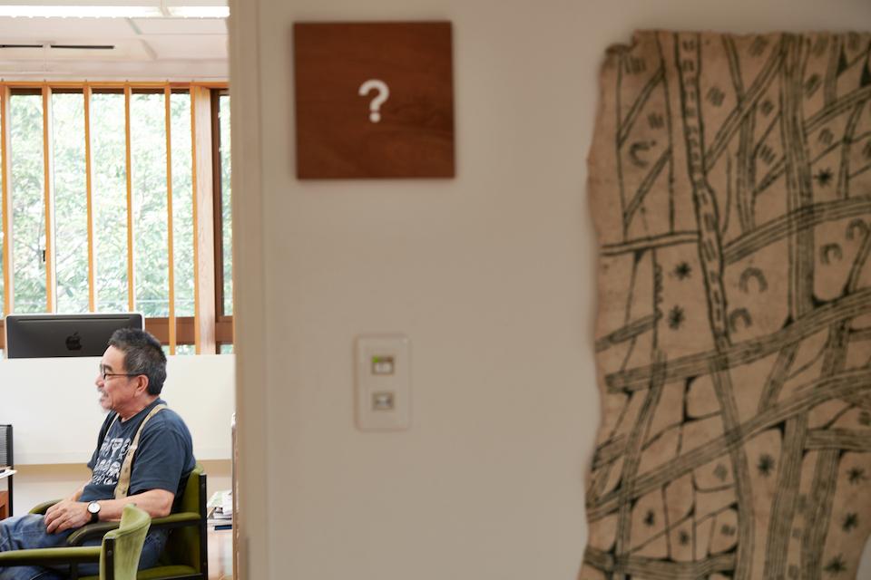 (写真について)〈しょうぶ学園〉施設長室。入口の「?」には、「正解はなにかわからない。もっと自由に考えたい」という思いが込められている。