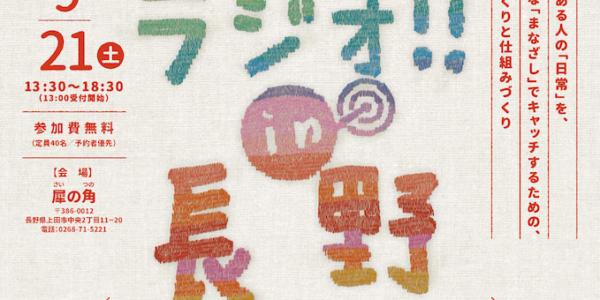 犀の角(長野・上田市)でフォーラム「まななざしラジオ!! in長野」を開催