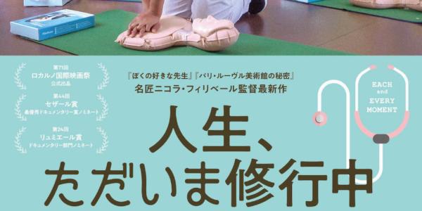 ドキュメンタリー映画の名匠・ニコラ・フィリベール監督の日本公開最新作映画『人生、ただいま修行中』