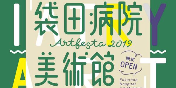 茨城県・大子町で袋田病院アートフェスタ2019