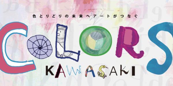 川崎市・ミューザ川崎シンフォニーホールで展覧会「Colors かわさき 2019展」を開催