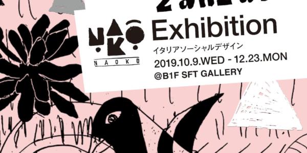 イタリアソーシャルデザイン「Laboratorio Zanzara」の作品展示販売会を開催中