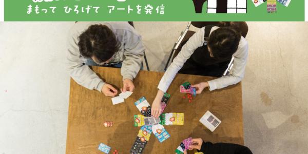 知的財産権 学習ゲーム「知財でポン! まもって ひろげて アートを発信」