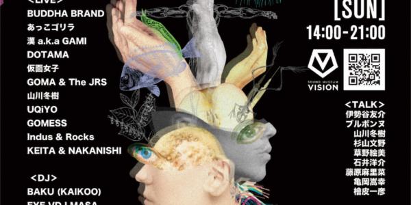渋谷・SOUND MUSEUM VISION で「SOCiAL FUNK! 2019 - Human Science(芸術と人間科学)」