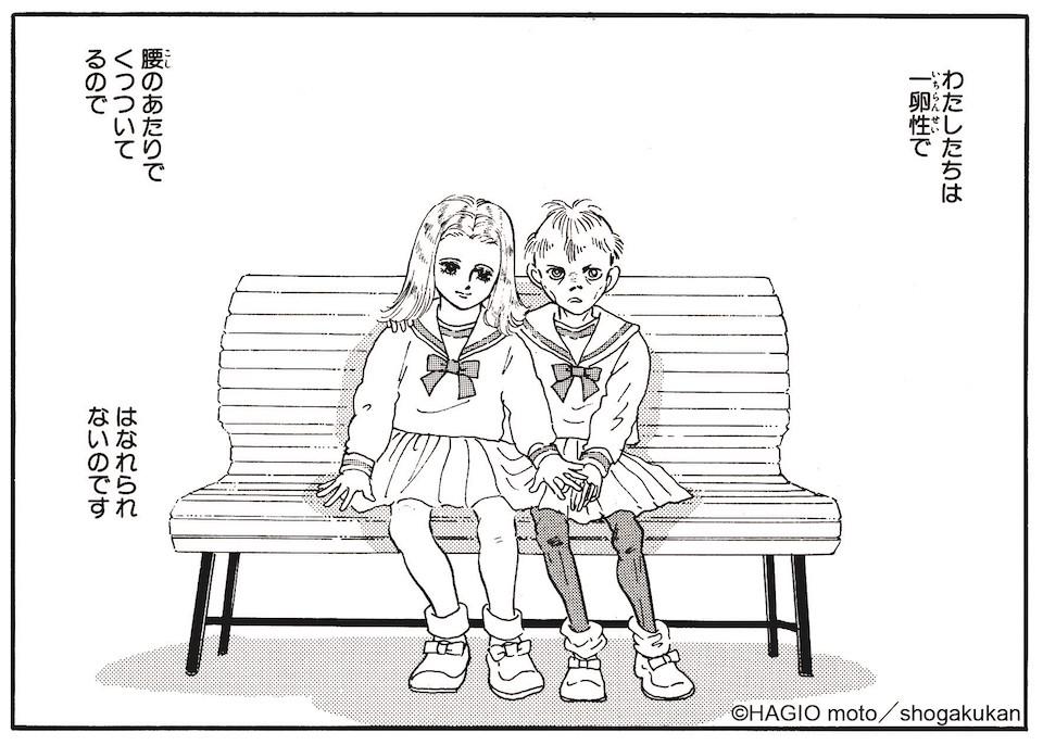 (写真について)萩尾望都 《半神》 1984年 マンガ 身体が繋がった結合双生児を描く,短編作品。「生きる」とは何か,「自分」とは誰なのかを考えさせるような,哲学的示唆に富んだ作品。 ©HAGIO moto/shogakukan