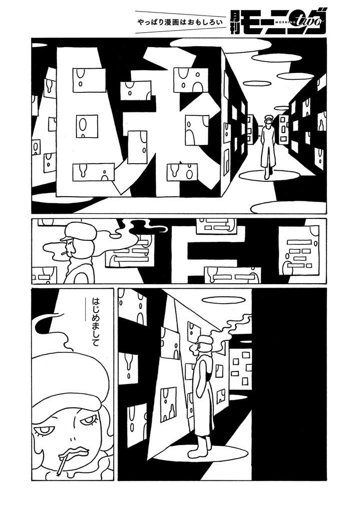 (写真について)『ロボ・サピエンス前史』より (C)島田虎之介/講談社